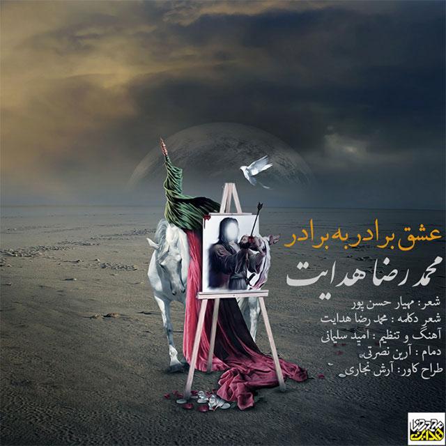 Mohammadreza Hedayat – Eshghe Baradar Be Baradar