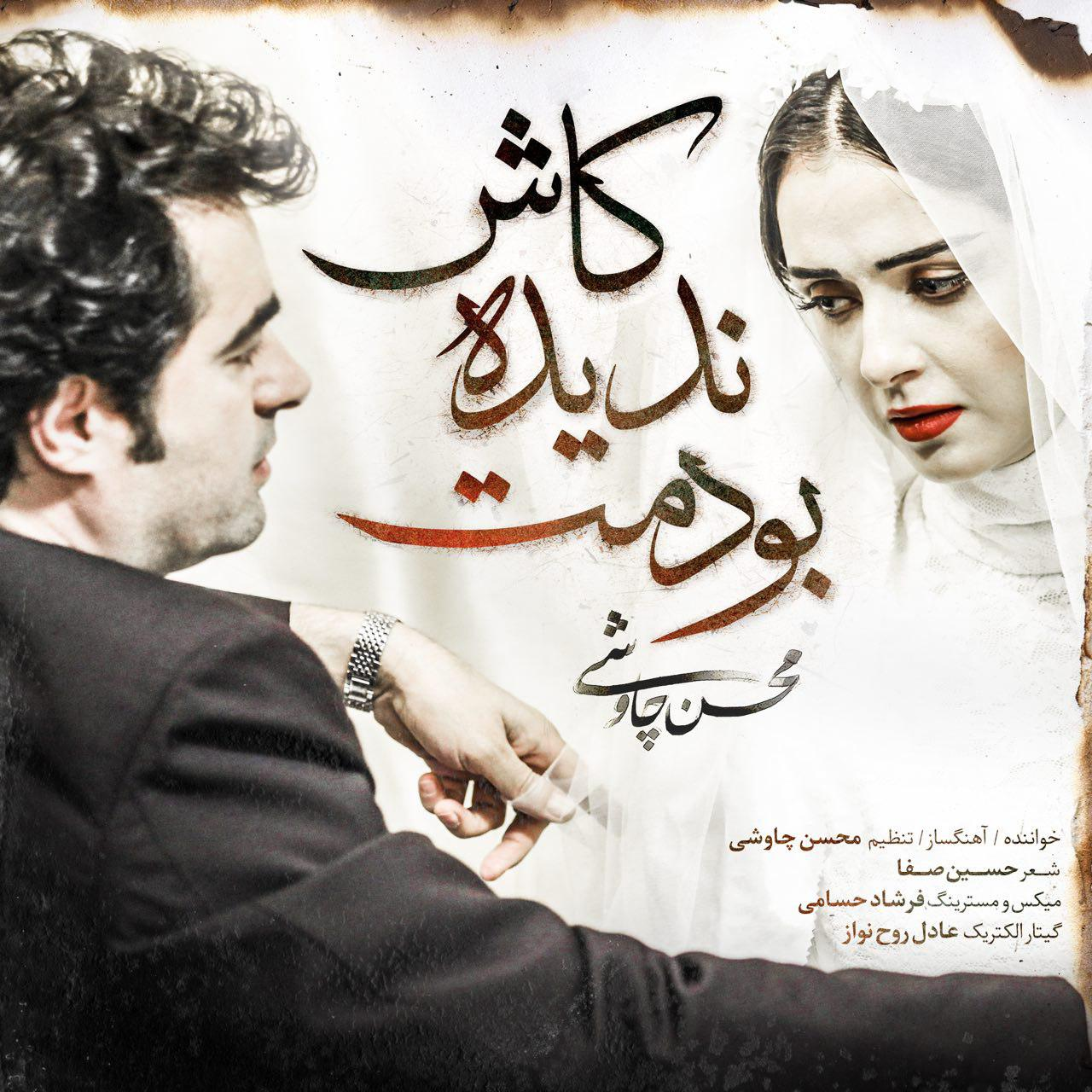 Mohsen Chavoshi – Kash Nadideh Bodamet