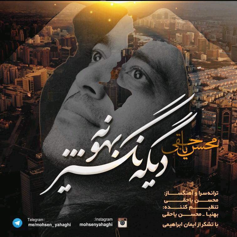 Mohsen Yahaghi – Dige Nagir Bahoone