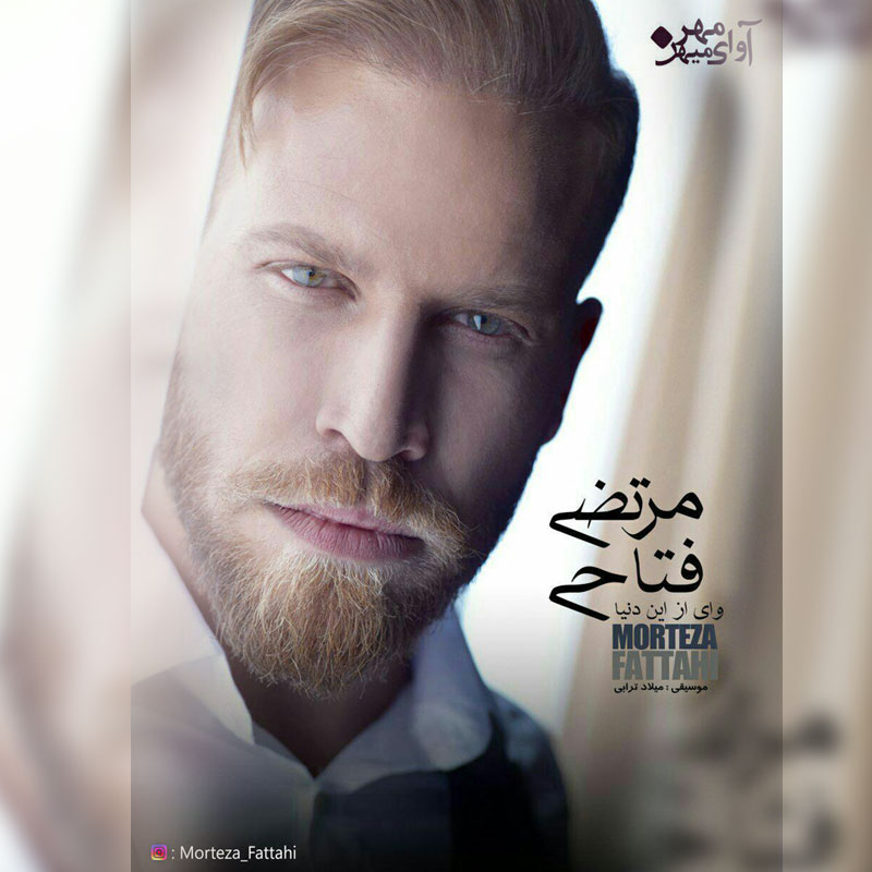 Morteza Fattahi – Vay Az In Donya (Album)