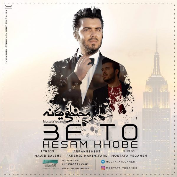 Mostafa Yeganeh – Be To Hessam Khobe Video