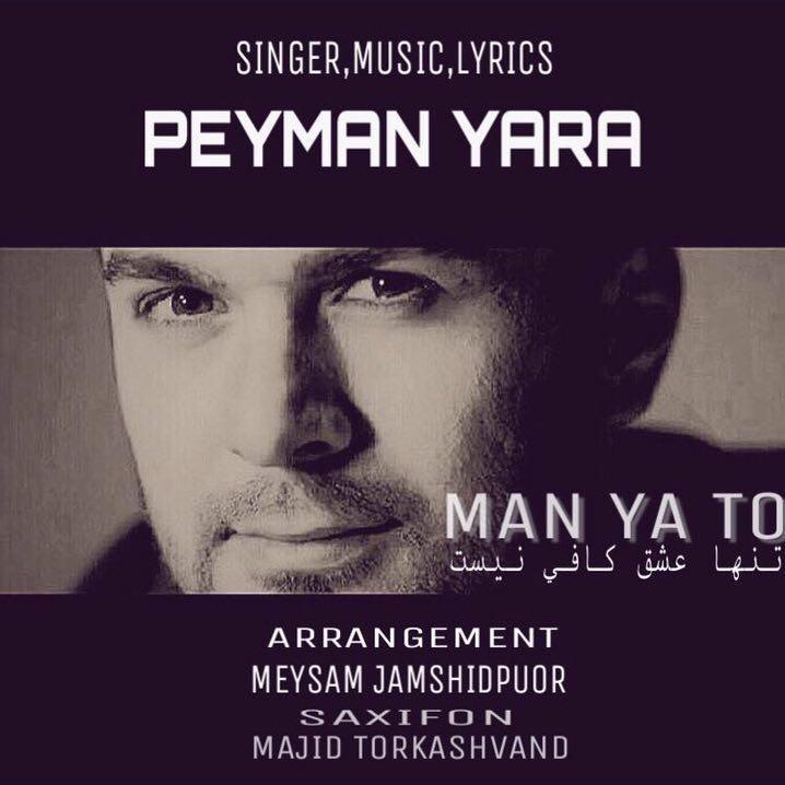 Peyman Yara – Man Ya To