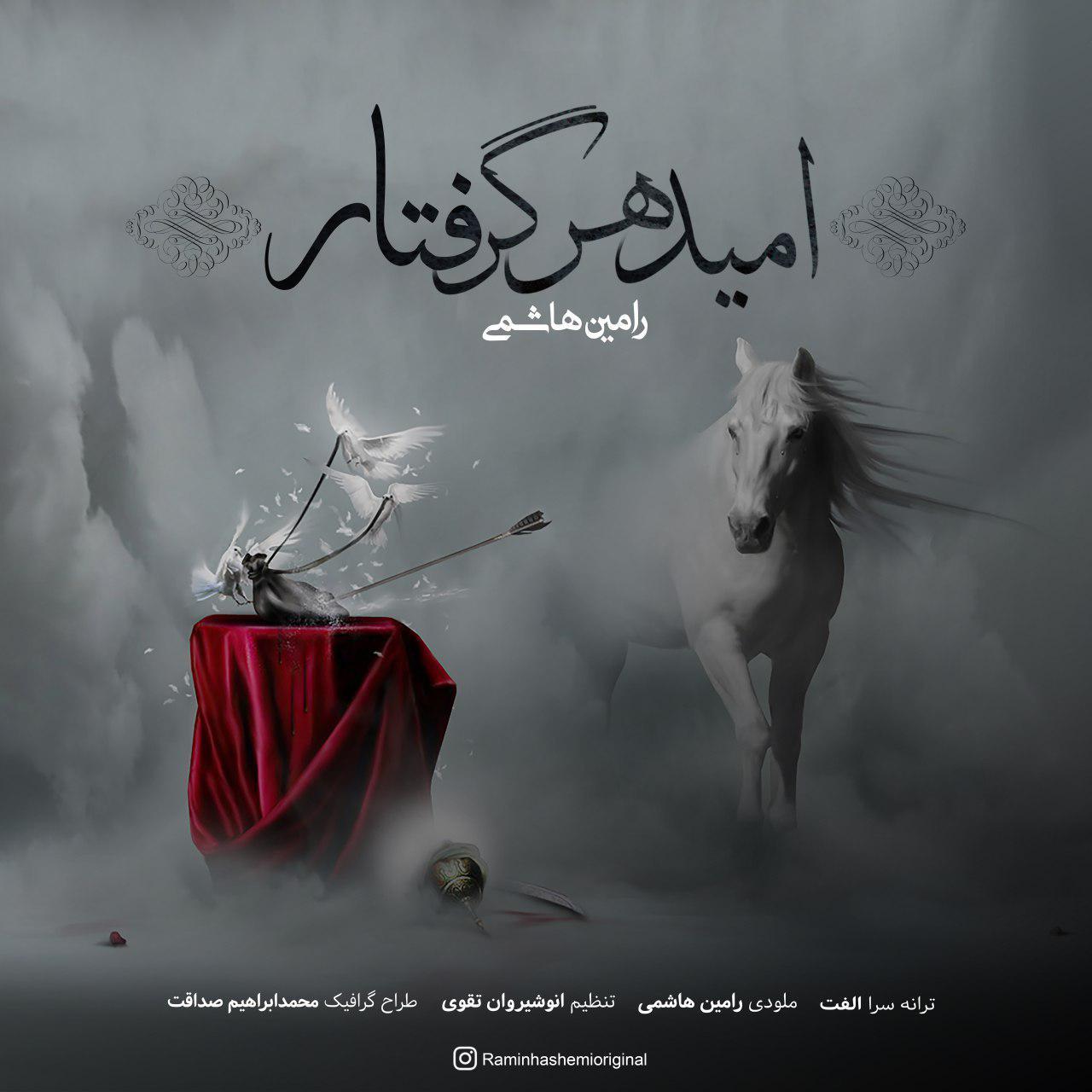 Ramin Hashemi – Omide Har Gereftar