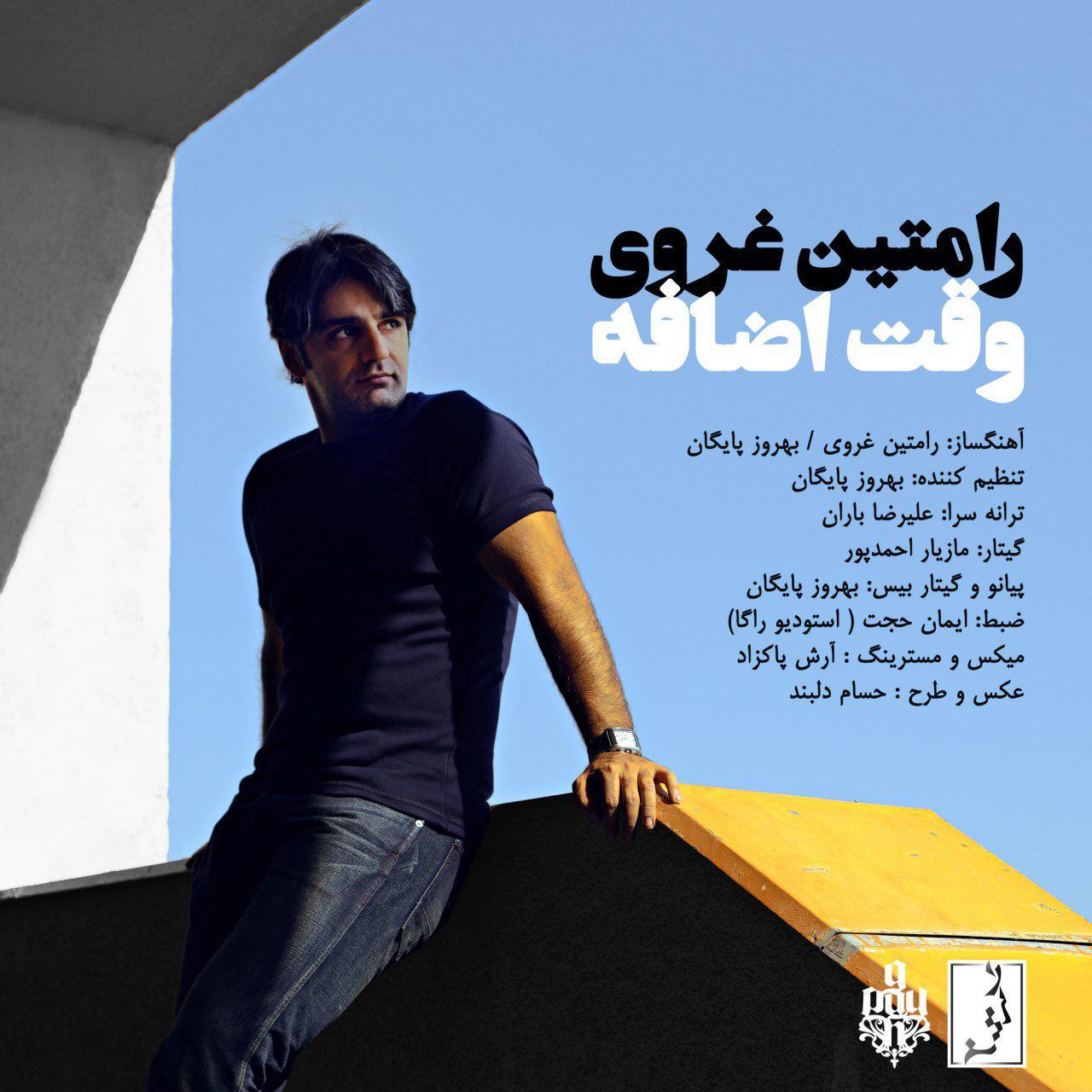 Ramtin Gharavi – Vaghte Ezafe
