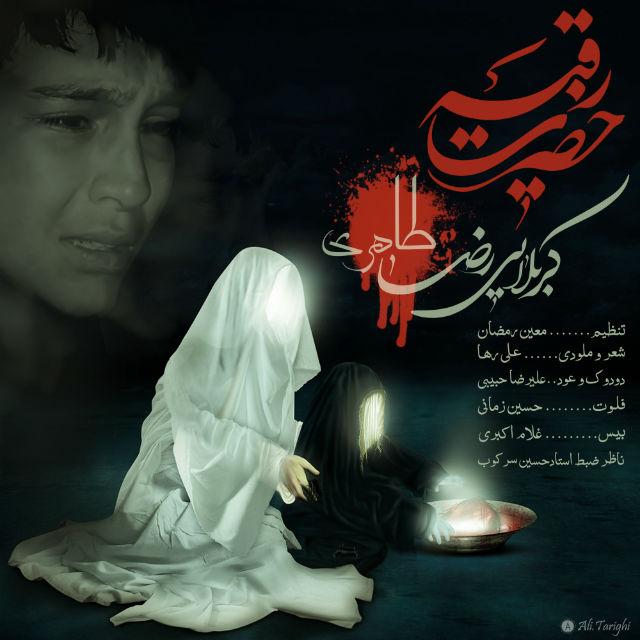 Reza Taheri – Hazrate Roghayeh