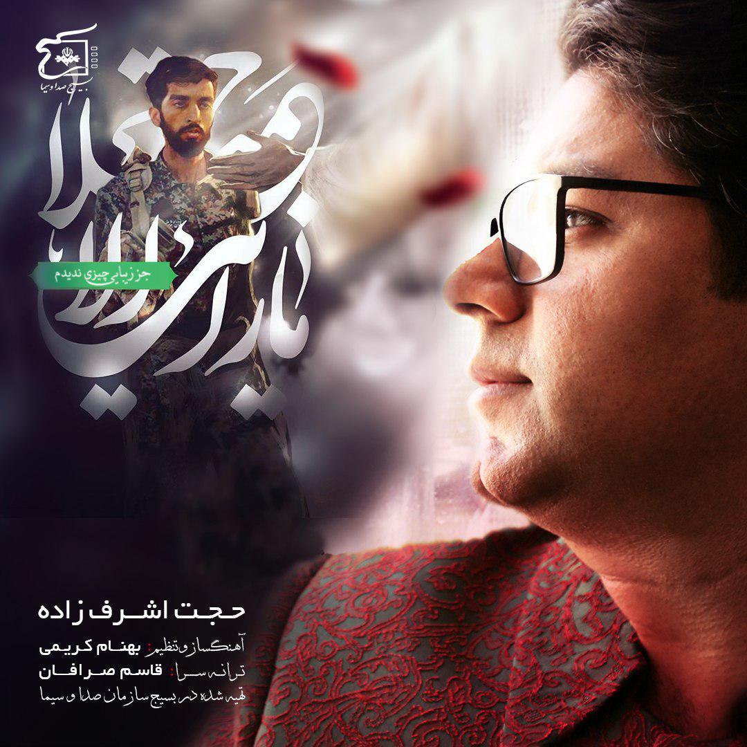 Hojat Ashrafzadeh - Negahe Akhar