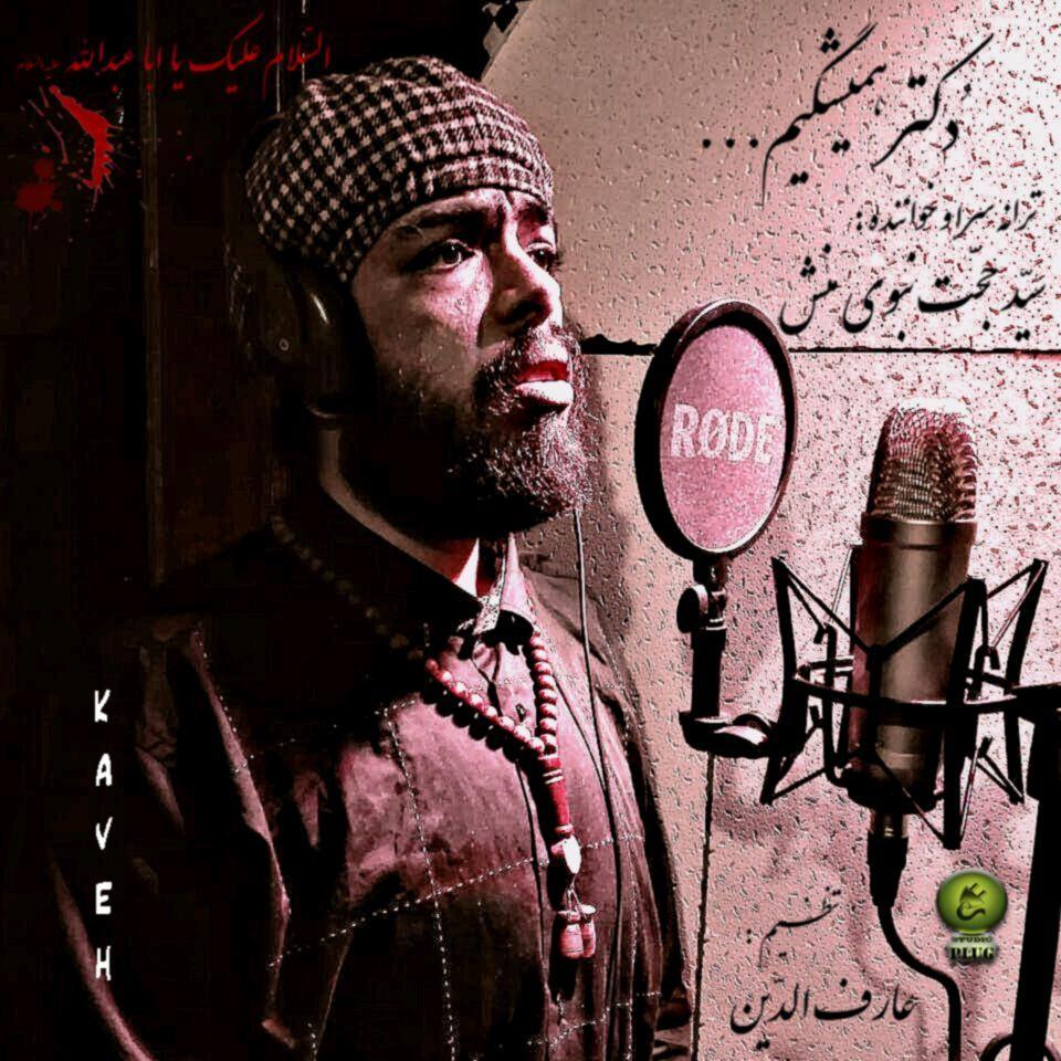 Seyed Hojjat Nabavi Manesh ( Kaveh ) – Doctore Hamishegim
