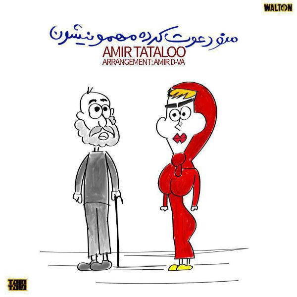 Amir Tataloo – Mano Davat Karde Mehmonishoon