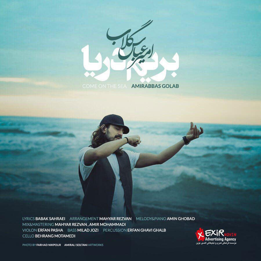 AmirAbbas Golab – Berim Darya