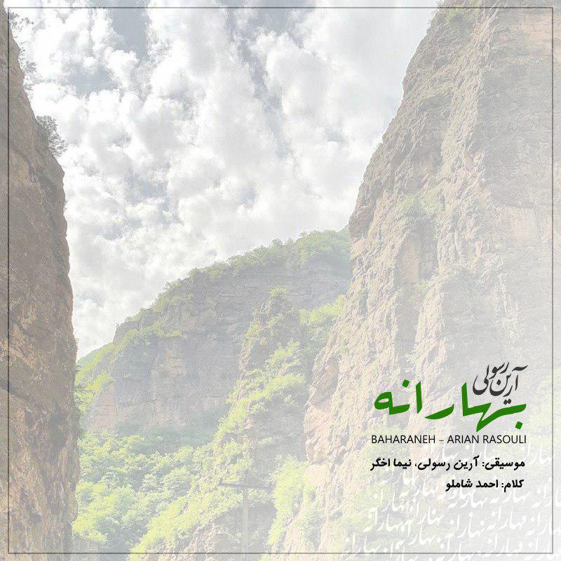 Ariyan Rasouli – Baharaneh