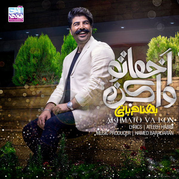 Behnam Bani - Akhmato Va Kon