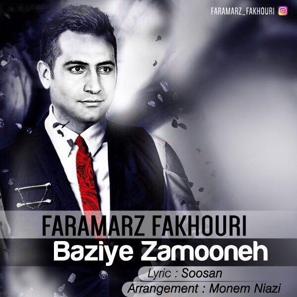 Faramarz Fakhouri – Baziye Zamooneh