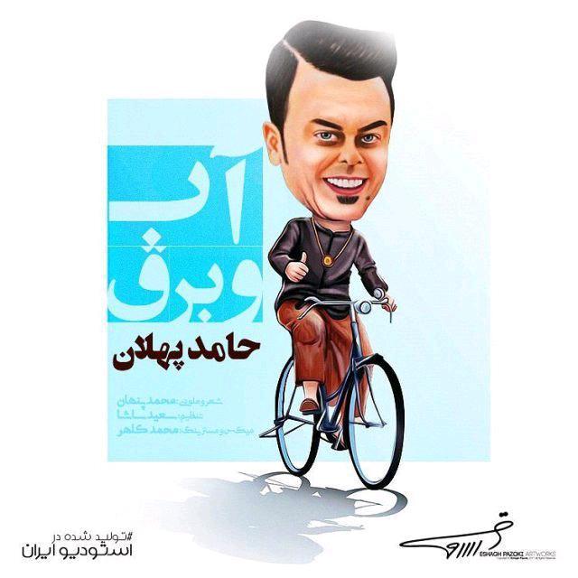 Hamed Pahlan – Abo Bargh