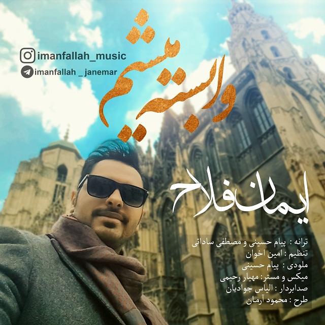 Iman Fallah – Vabaste Misham