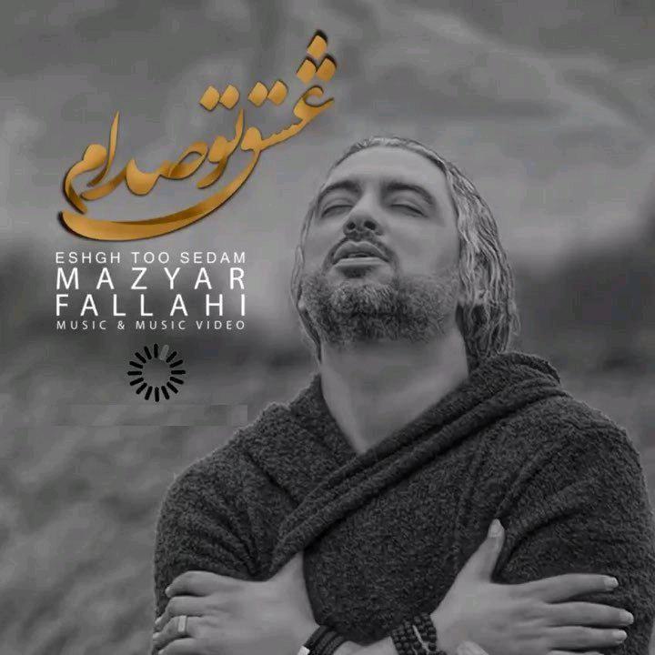 Mazyar Fallahi – Eshgh To Sedam