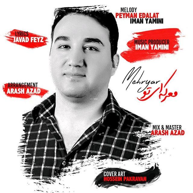 Mehryar – Marekei To