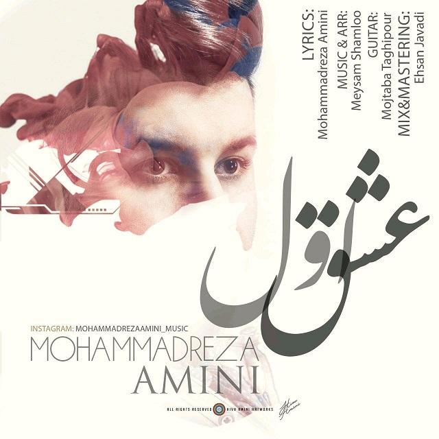 Mohammadreza Amini – Eshghe Aval
