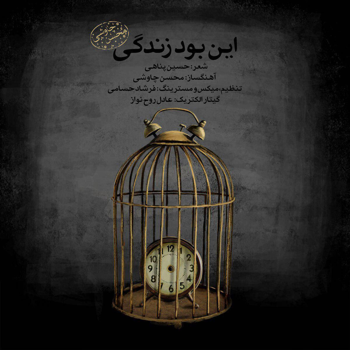 Mohsen Chavoshi – In Bood Zendegi (New Version)