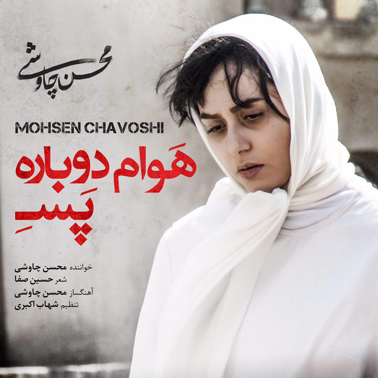 Mohsen Chavoshi – Havam Dobare Pase Video