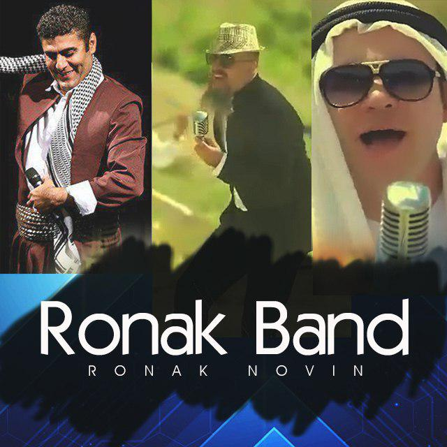 Ronak Band – Ronak Novin Video