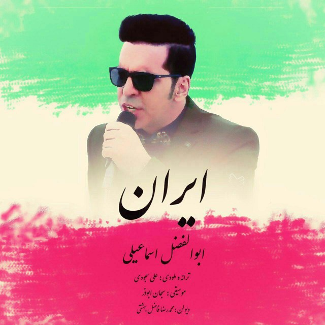 Abolfazl Esmaeili – Iran
