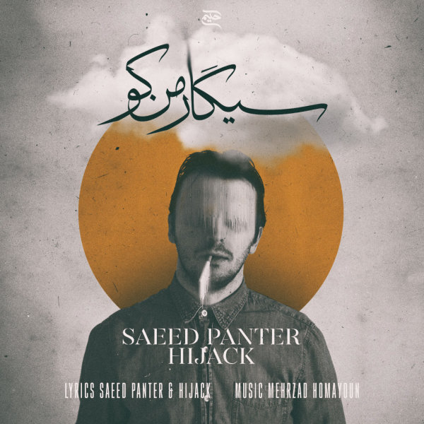 Saeed Panter – Sigare Man Koo (Ft Hijack) Video