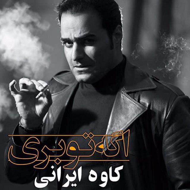 Kaveh Irani – Age To Beri