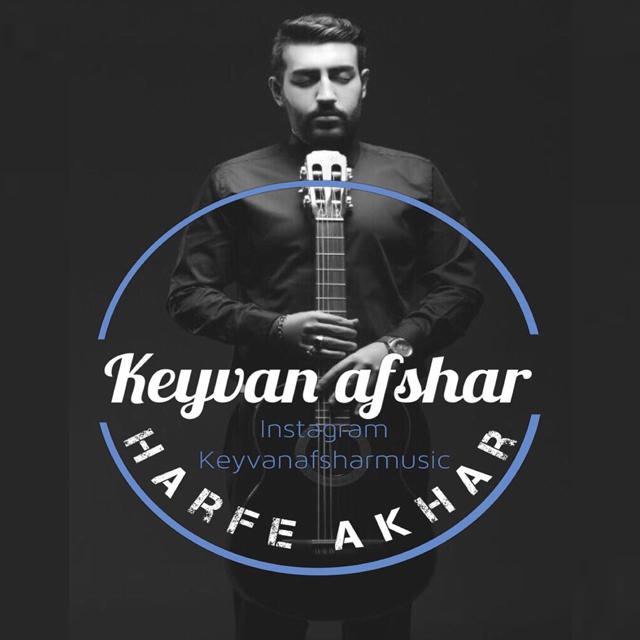 Keyvan Afshar – Harfe Akhar