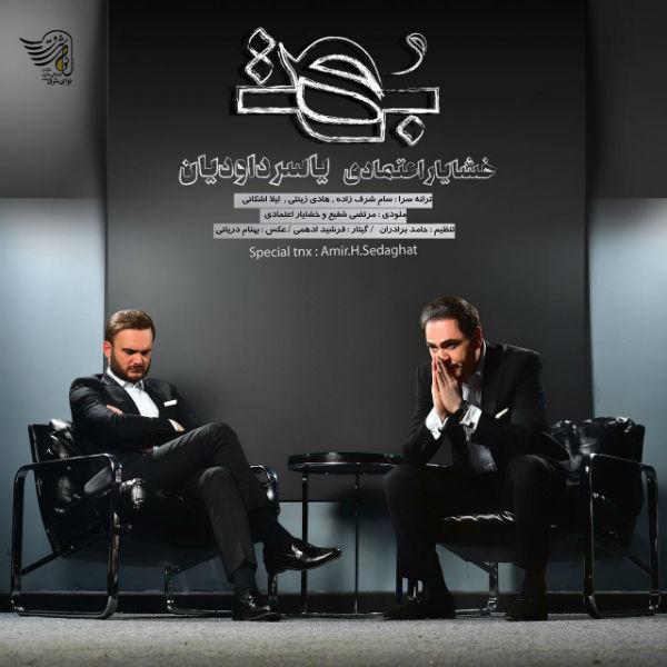 Khashayar Etemadi – Boht (Ft Yaser Davoudian)