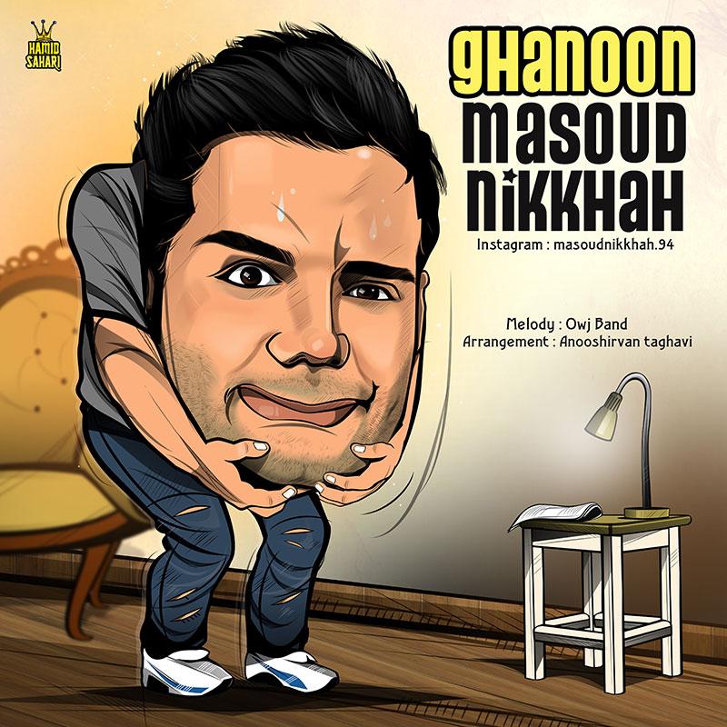 Masoud Nikkhah – Ghanoun