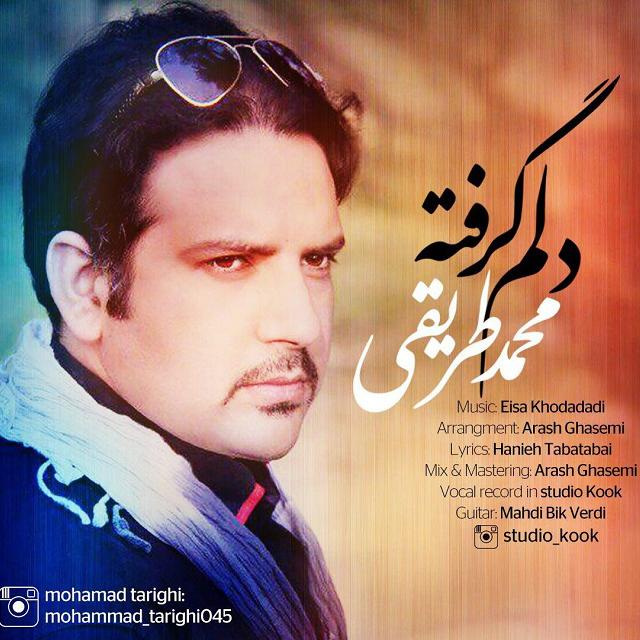 Mohammad Tarighi – Delam Gerefte