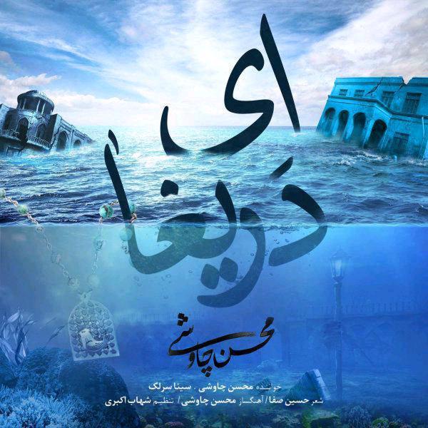Mohsen Chavoshi – Ey Darigha Shahrzad