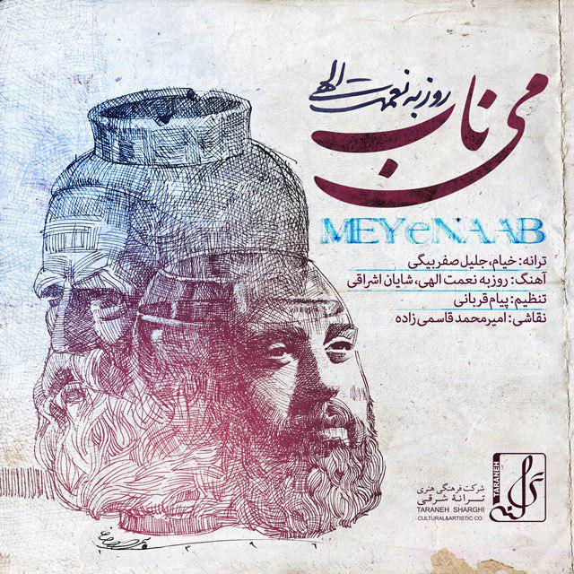 Roozbeh Nematollahi – Meye Naab