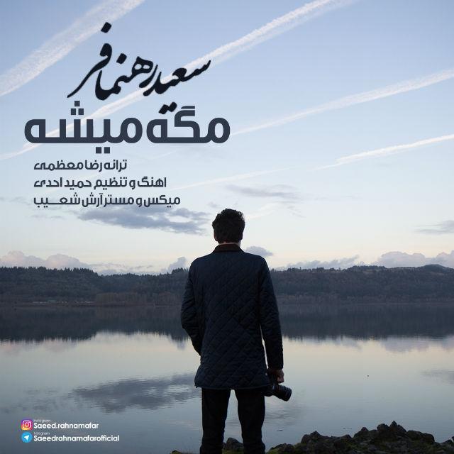 Saeed Rahnamafar – Mage Mishe