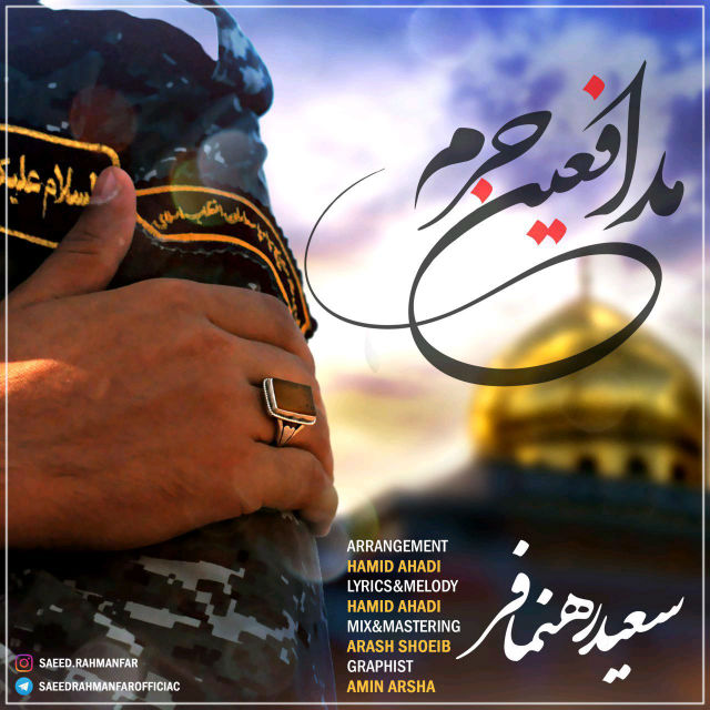 Saeed Rahnamafar – Modafeine Haram