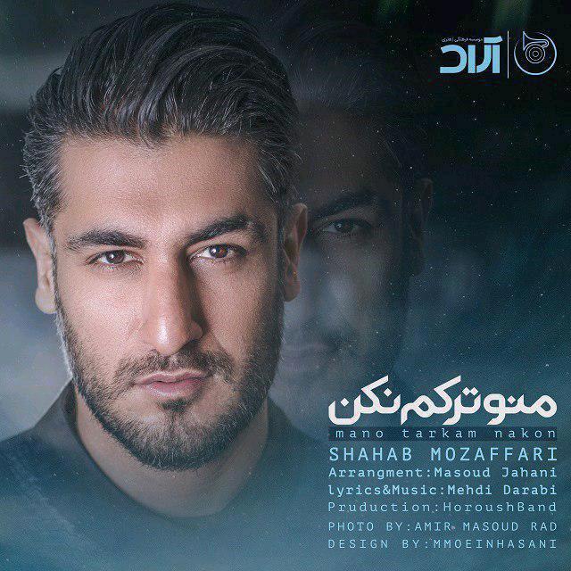 Shahab Mozaffari – Mano Tarkam Nakon