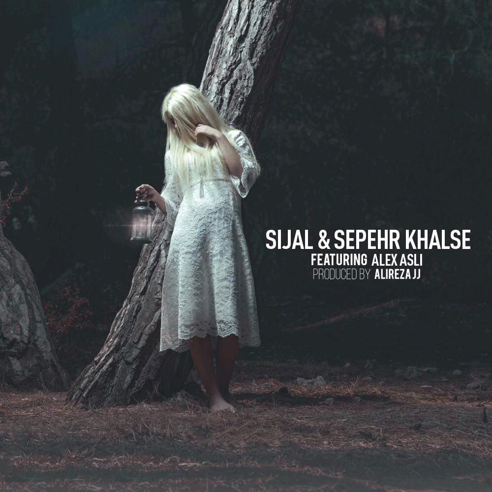 Sijal Sepehr Khalse – Labkhand (Ft Alex Asli)
