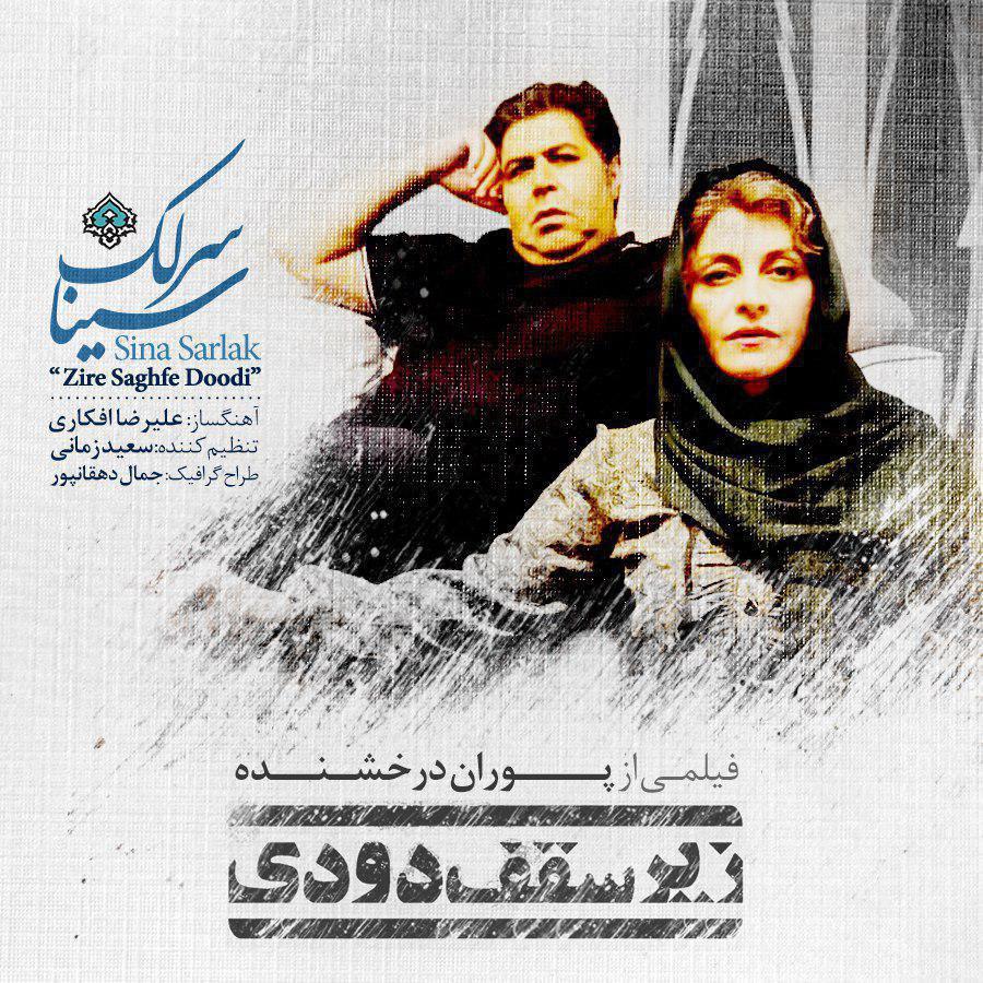 Sina Sarlak – Zire Saghfe Doodi