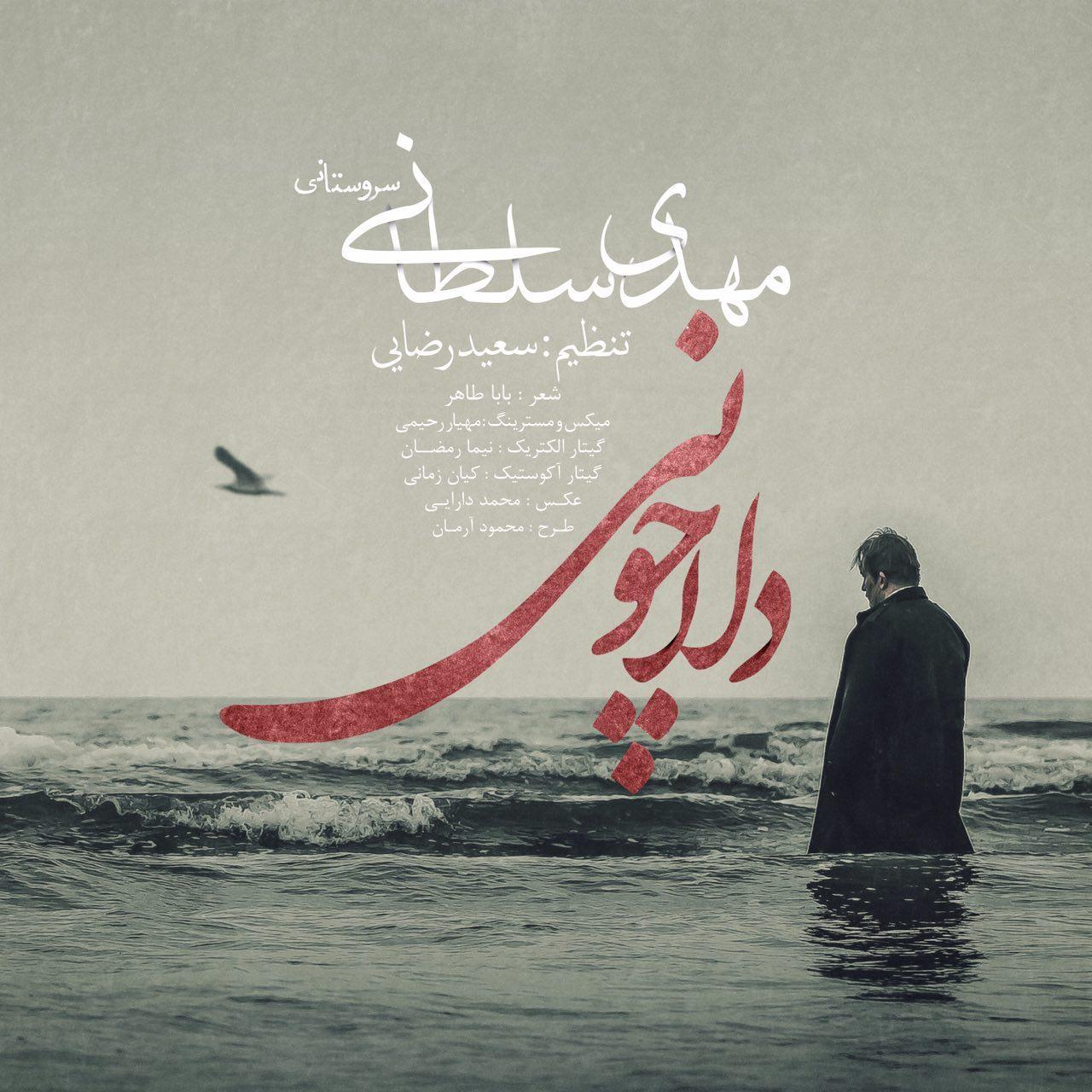Mehdi Soltani – Dela Choni