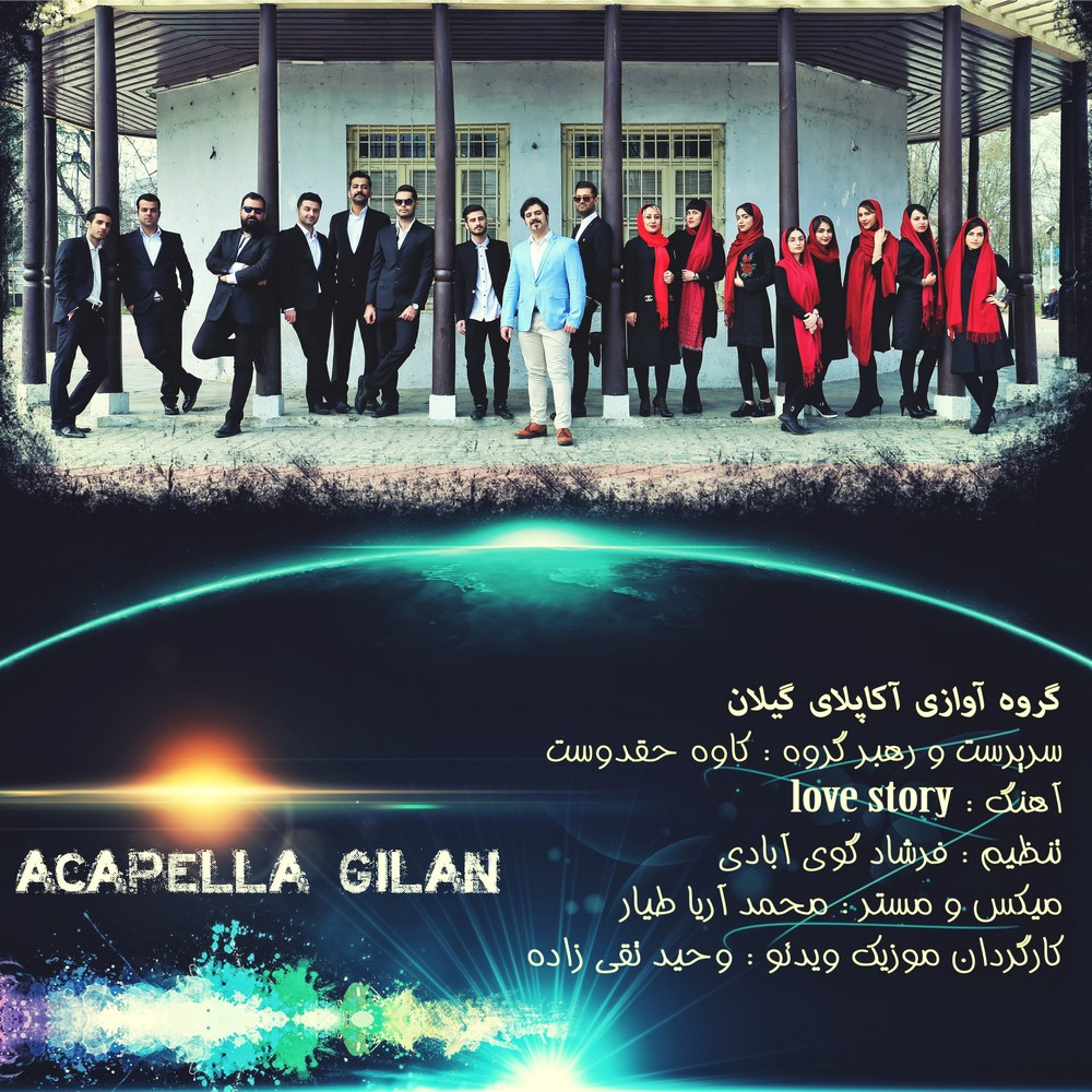 Acapella Gilan – Love Story Video