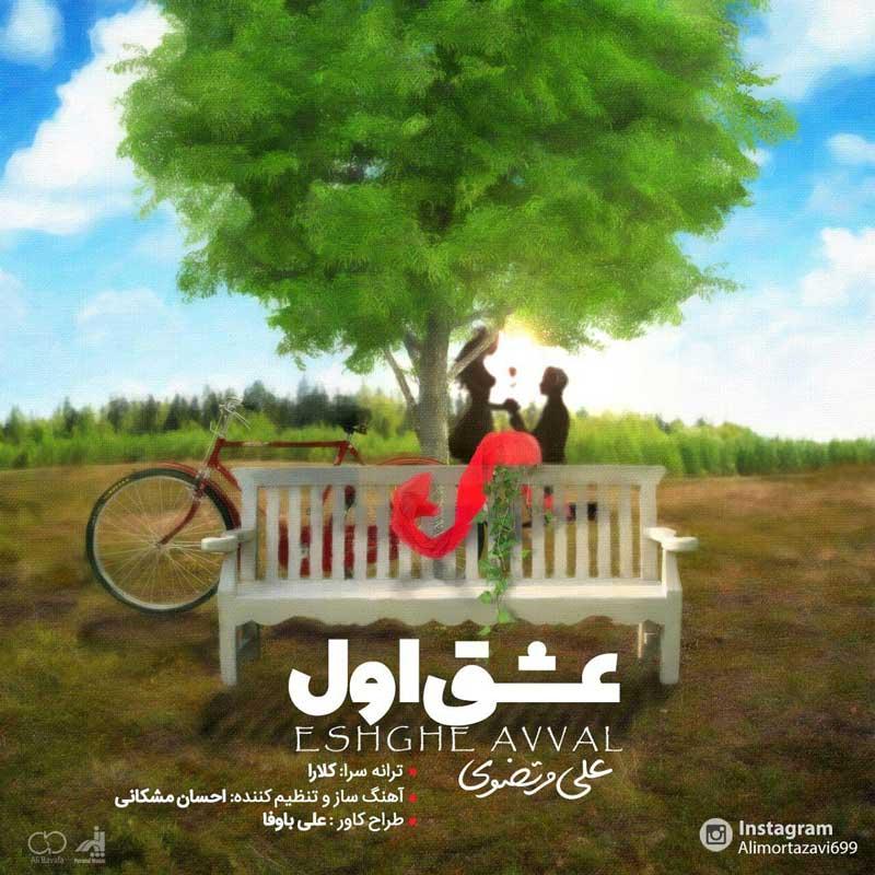 Ali Mortazavi – Eshghe Avval