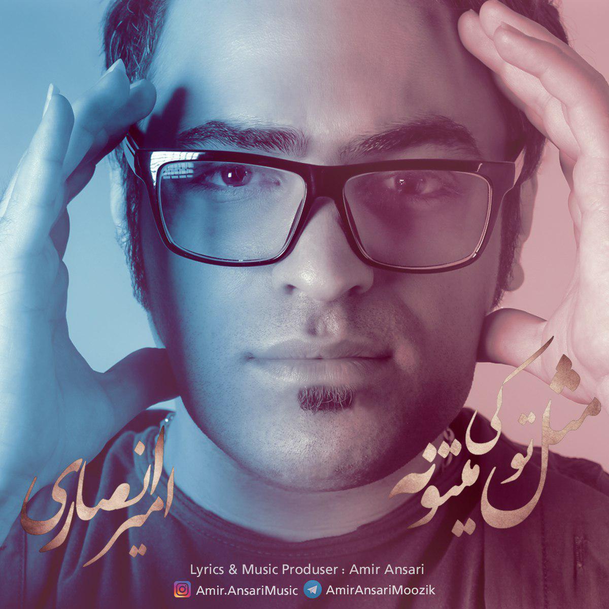 Amir Ansari – Mesle To Ki Mitoone