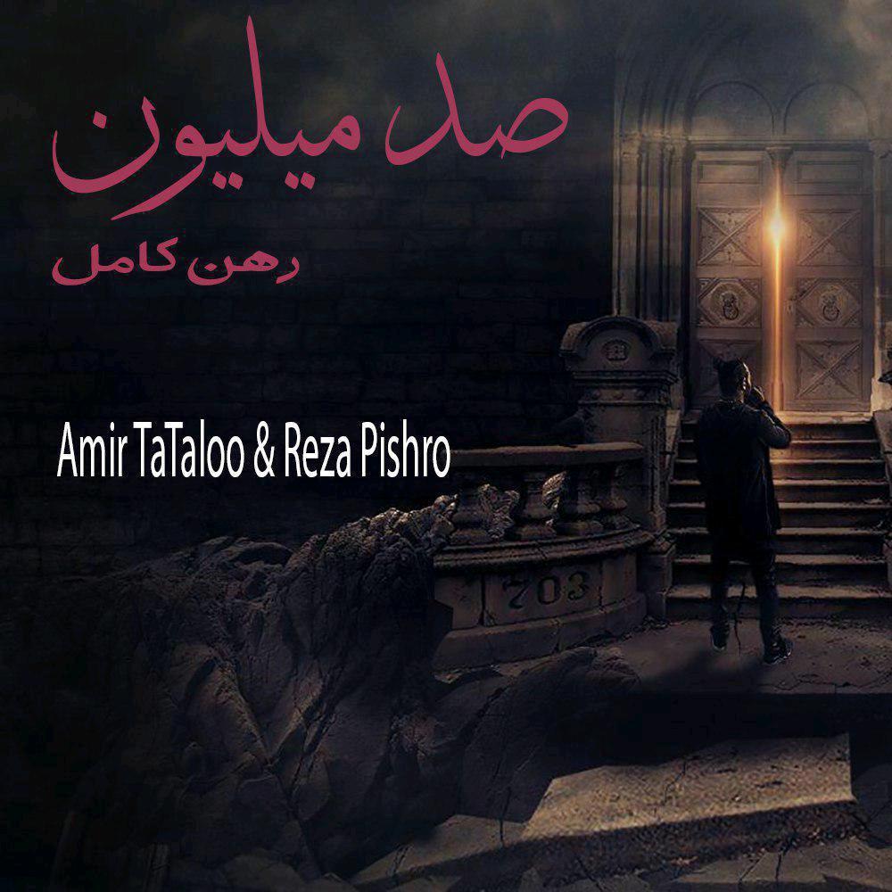 Amir Tataloo – 100 Melyooon Rahne Kamel (Ft Reza Pishro)