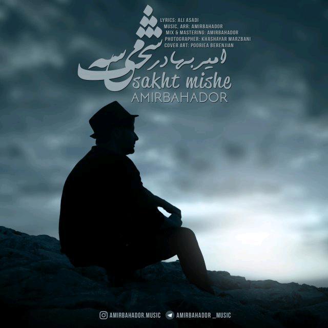 AmirBahador – Sakht Mishe