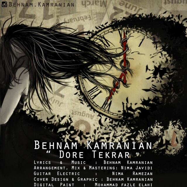 Behnam Kamranian – Dore Tekrar