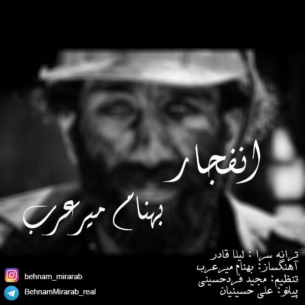 Behnam Mirarab – Enfejar