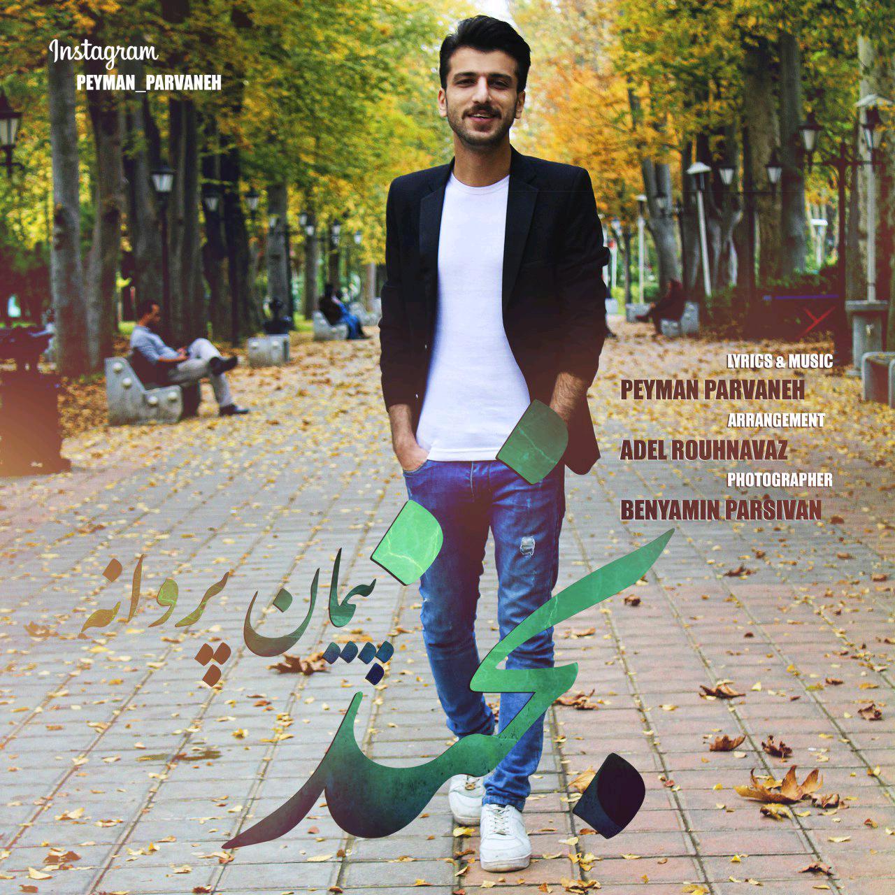 Peyman Parvaneh – Bekhand
