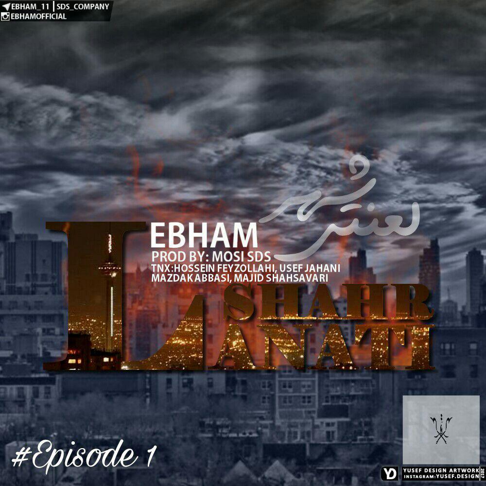 Ebham – Shahre Lanati