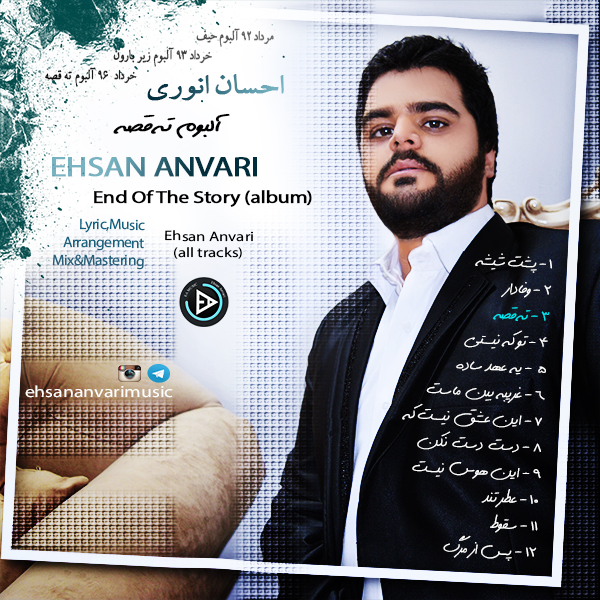 Ehsan Anvari – End Of The Story