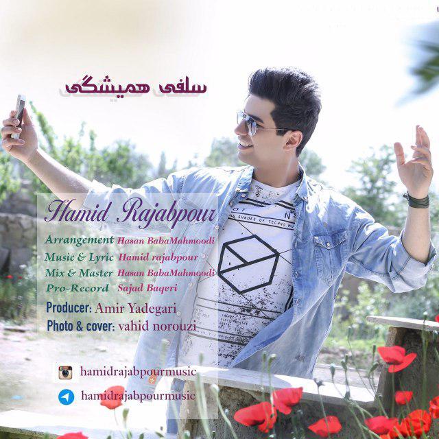 Hamid Rajabpour – Selfie Hamishegi